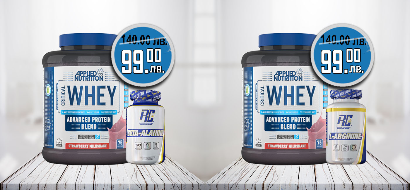 Applied - Critical WHEY - 2.27 kg + RCSS - BETA-ALANINE XS & Applied - Critical WHEY - 2.27 kg + RCSS - L-ARGININE XS